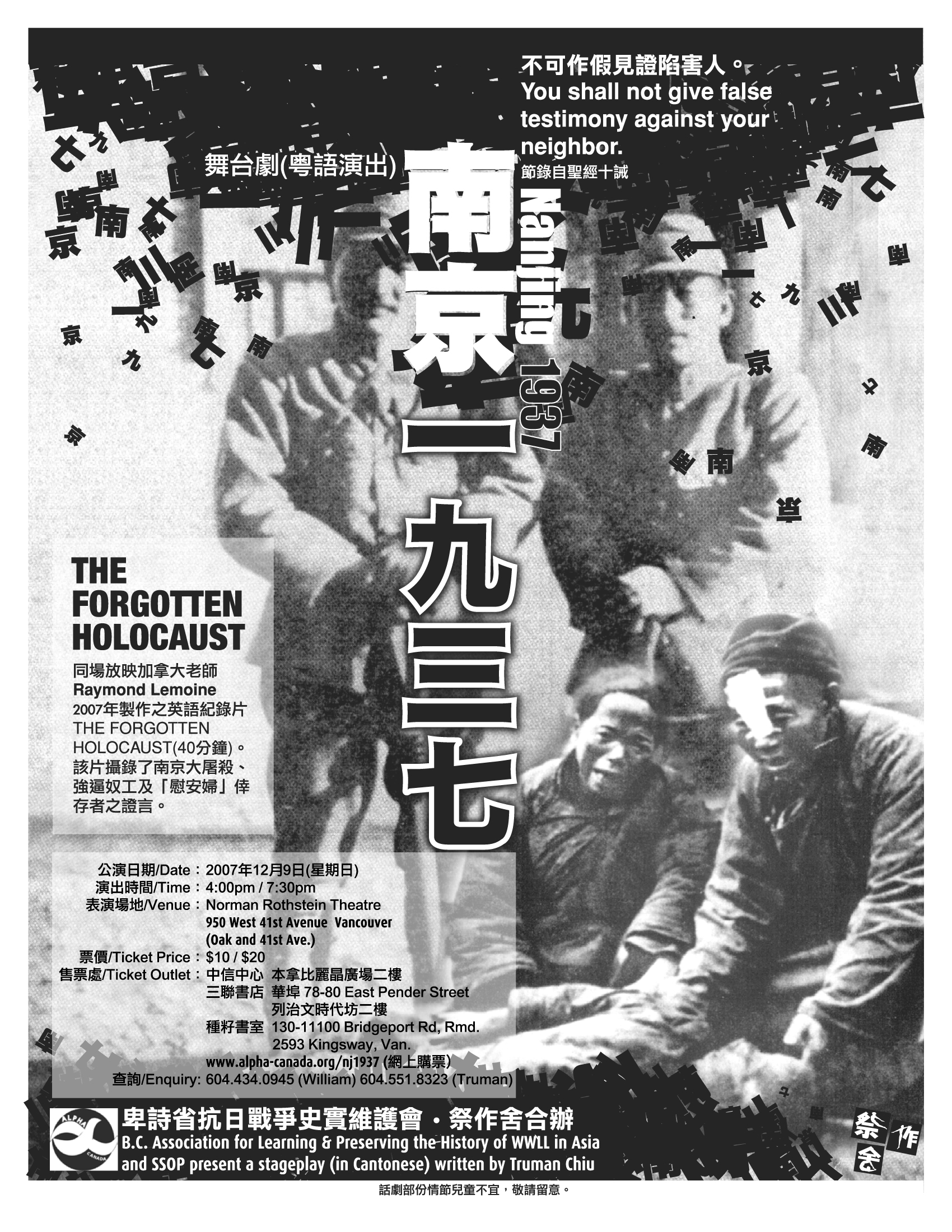 the forgotten holocaust in nanjing china The forgotten holocaust by liu wei (china daily) in december 2005, co-producer violet du feng met more than 30 survivors in nanjing, while leonsis.